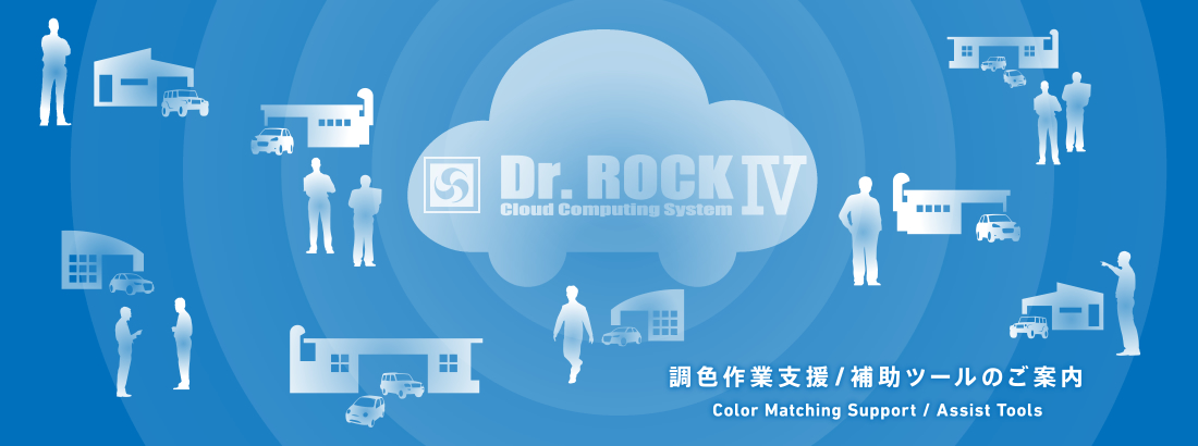 Dr.ROCK IV Cloud Computing system